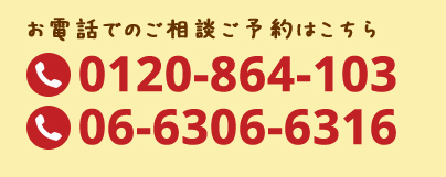 0120-864-103