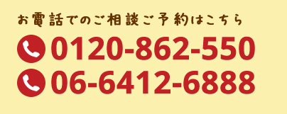 0120-862-550